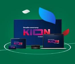 Поддерживай сборную России по футболу — получай выгоду в онлайн-кинотеатре KION