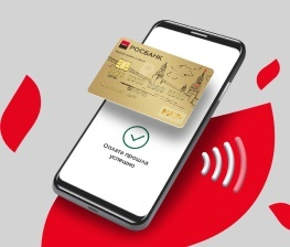 Плати с Mir Pay картой Росбанка – получай 500 рублей