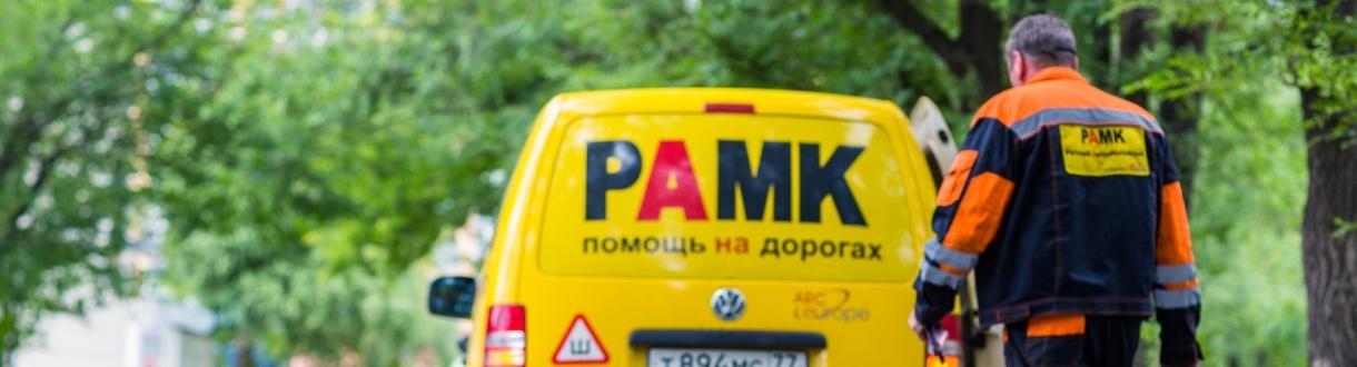 «Русский АвтоМотоКлуб» (РАМК)