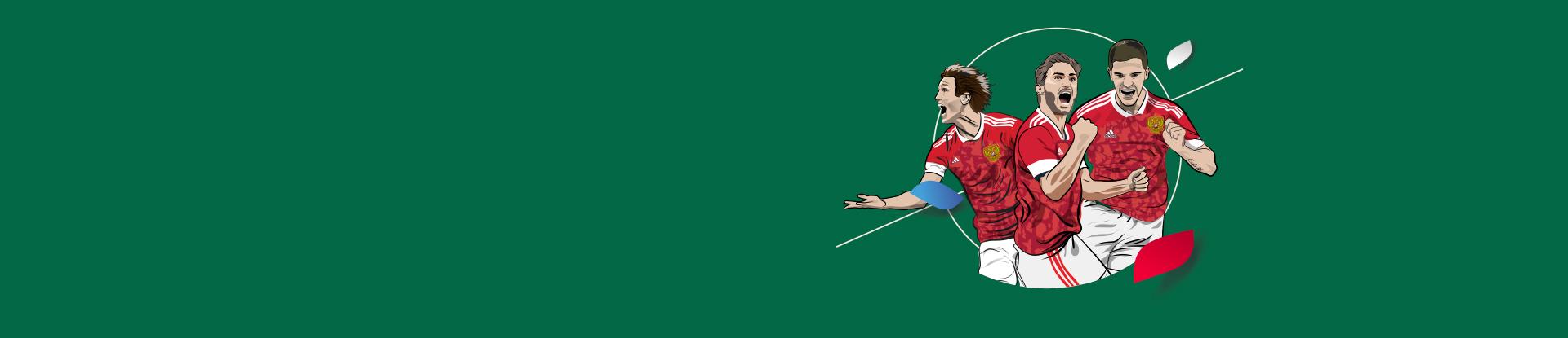 Поддерживай сборную России по футболу — получай выгоду в Harat's