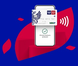 Выгодные покупки с Mir Pay по карте Почта Банка