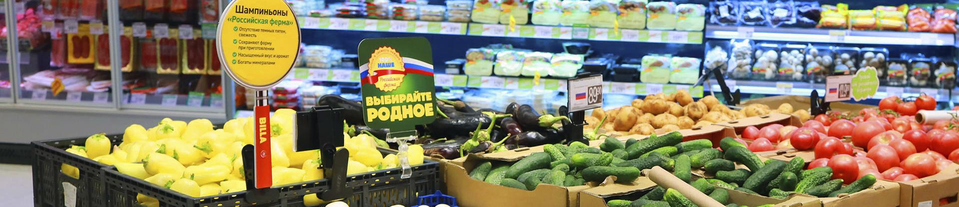 Широкий выбор свежих высококачественных продуктов
