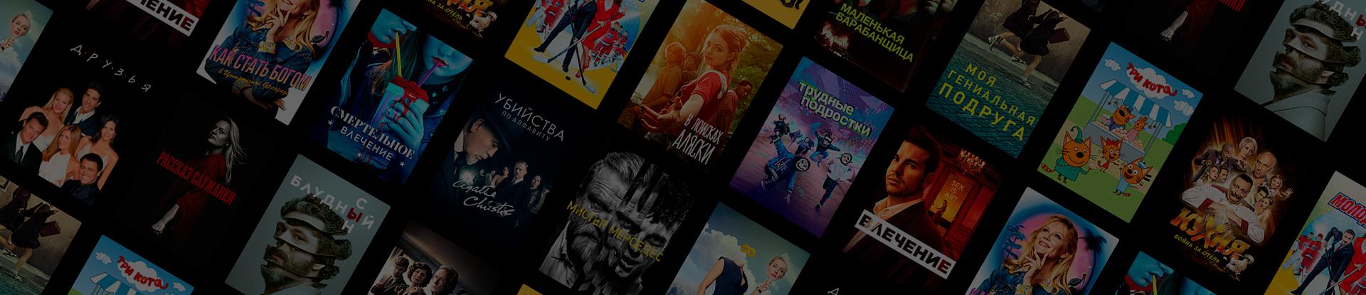 Коллекция сериалов, популярных телеканалов и фильмов