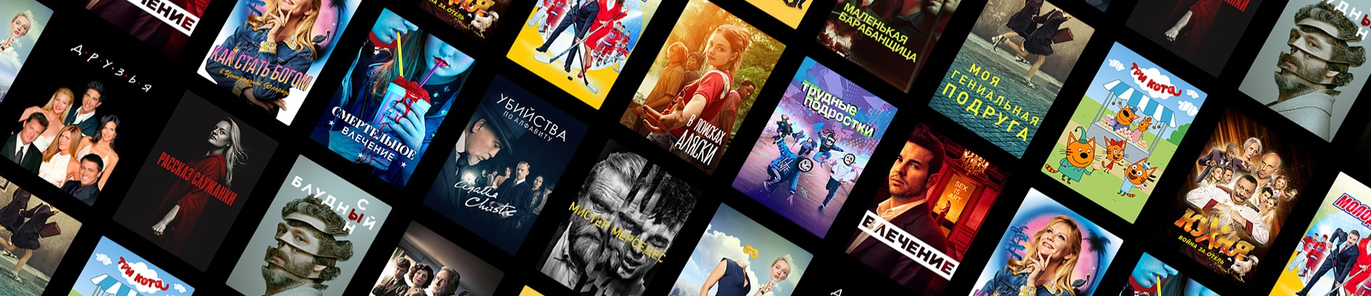 Большая коллекция сериалов, популярных телеканалов и фильмов!