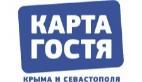 Карта гостя Крыма и Севастополя