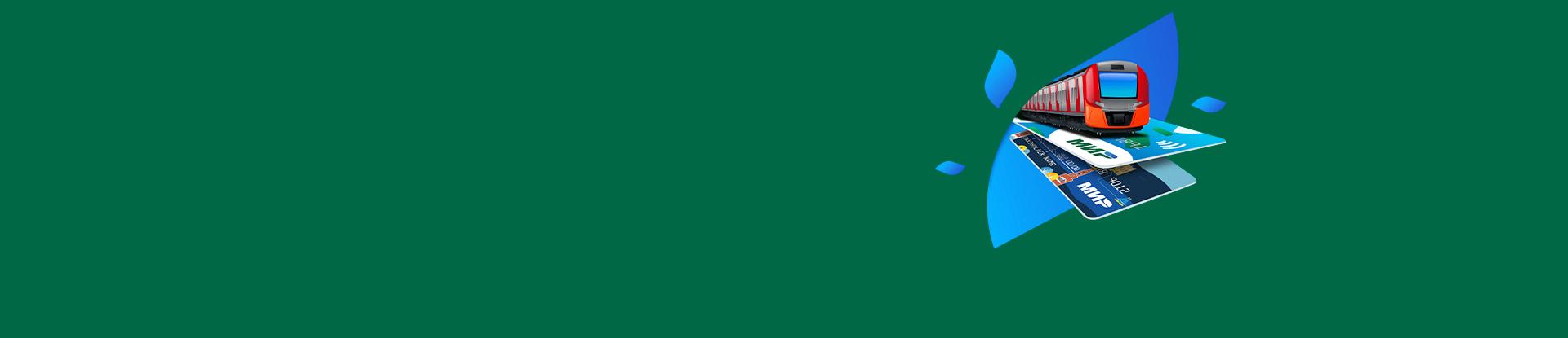 Выгодный проезд с картой «Мир» на электричках