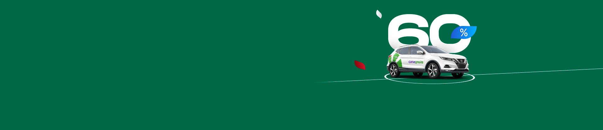 Поддерживай сборную России по футболу - получай выгоду в Ситидрайв