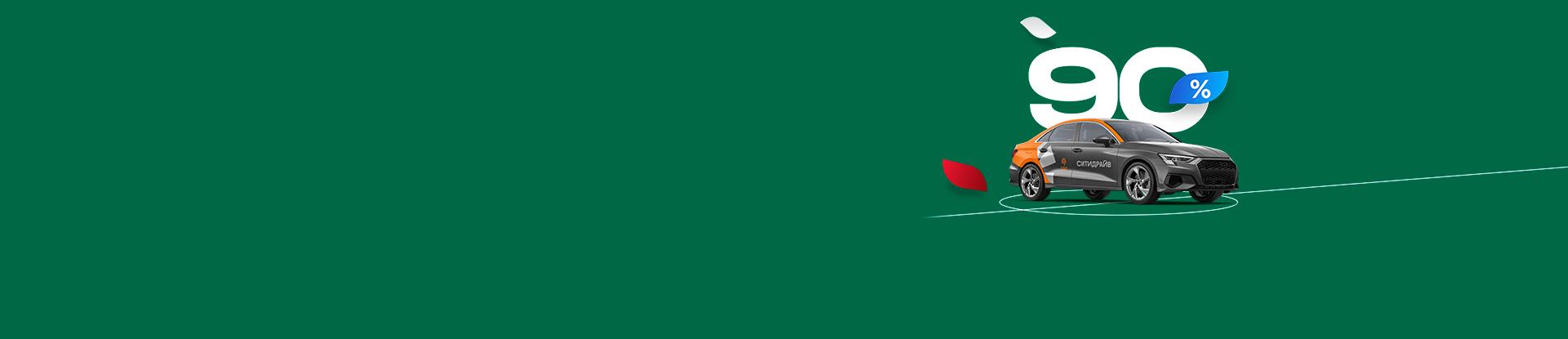 Поддерживай сборную России по футболу — получай выгоду в Ситидрайв