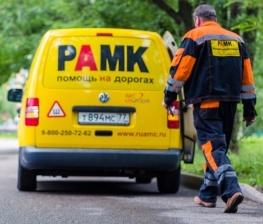Быстрая помощь автомобилистам в пути РАМК