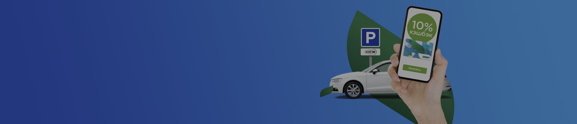 Паркуйся с выгодой!
