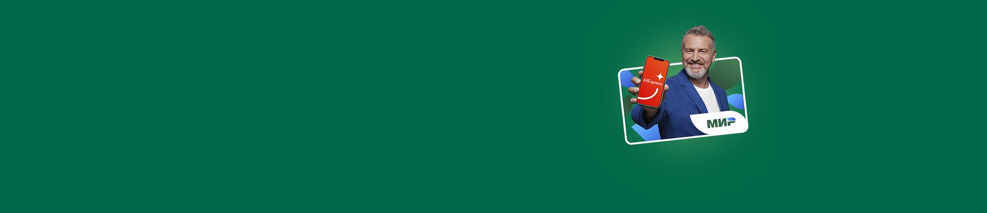 Выгодные покупки на AliExpress по карте «Мир»