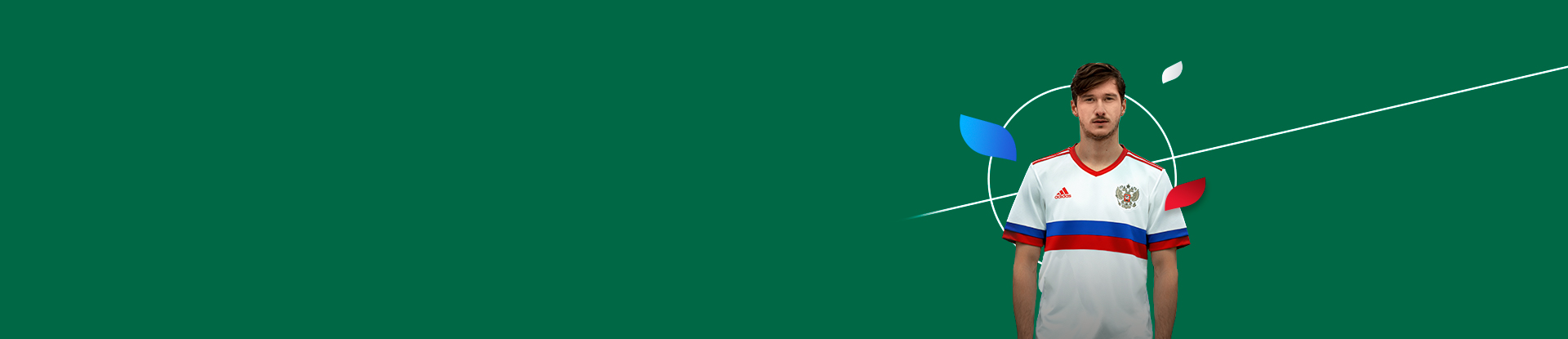 Поддерживай сборную России по футболу - получай выгоду в adidas