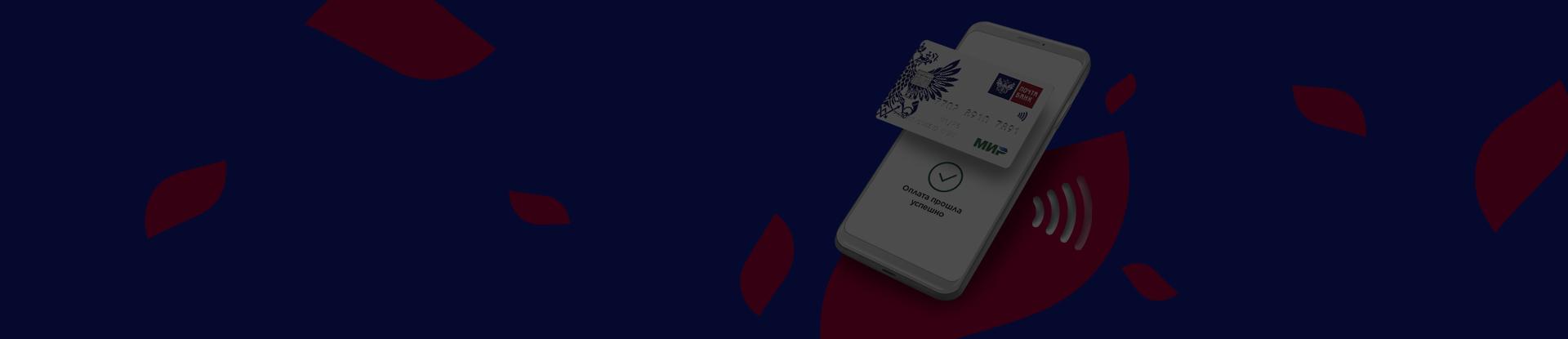 Плати с Mir Pay – получай 500 рублей