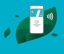 Выгодные покупки с Mir Pay по карте РНКБ