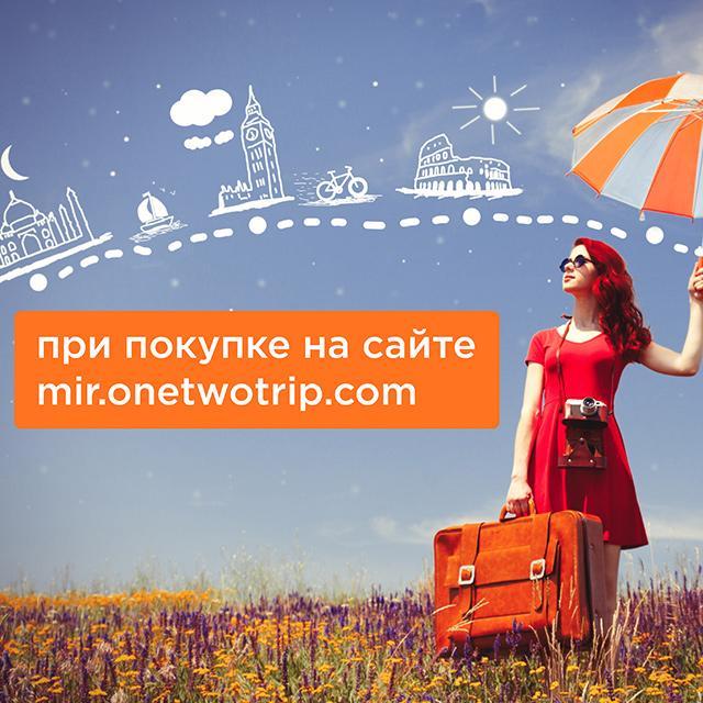 Удобный, выгодный и надежный сервис путешествий
